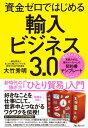 資金ゼロではじめる輸入ビジネス3.0【電子書籍】[ 大竹秀明 ]