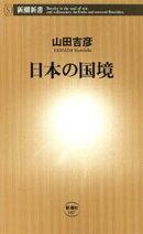 日本の国境(新潮新書)