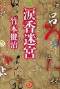 涙香迷宮【電子書籍】[ 竹本健治 ]