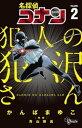 名探偵コナン犯人の犯沢さん(2)【電子書籍】[ かんばまゆこ ]