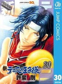 新テニスの王子様 30【電子書籍】[ 許斐剛 ]