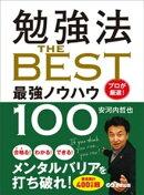 勉強法 THE BEST 〜プロが厳選! 最強ノウハウ100〜