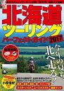 北海道ツーリングパーフェクトガイド2017【電子書籍】
