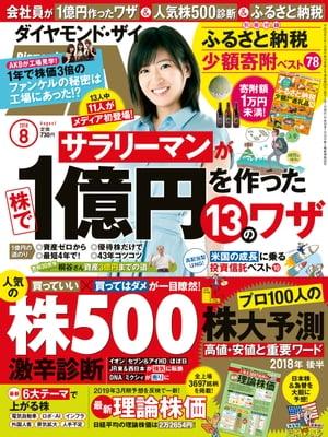 ダイヤモンドZAi 18年8月号【電子書籍】[ ダイヤモンド社 ]