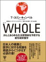 WHOLE がんとあらゆる生活習慣病を予防する最先端栄養学【電子書籍】[ コリン・キャンベル ]