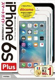 ゼロからはじめる iPhone 6s Plus スマートガイド ドコモ完全対応版【電子書籍】[ リンクアップ ]