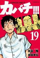 カバチ!!! ーカバチタレ!3ー(19)