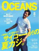 OCEANS(オーシャンズ) 2019年8月号