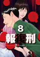 報復刑(8)