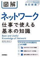 図解 ネットワーク 仕事で使える基本の知識[改訂新版]