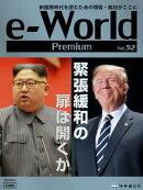 e-World Premium 2018年5月号