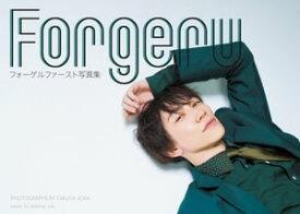 フォーゲルファースト写真集 Forgeru【電子版特典付】【電子書籍】[ フォーゲル ]