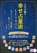立木冬麗の幸せ占星術LESSON ホロスコープで読み解く星のメッセージ