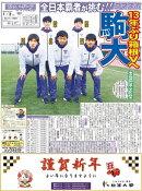 駒大スポーツ(コマスポ)98号