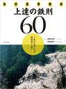 自然風景撮影 上達の鉄則60【電子書籍】[ 萩原史郎 ]