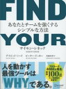 FIND YOUR WHY あなたとチームを強くするシンプルな方法【電子書籍】[ サイモン・シネック ]