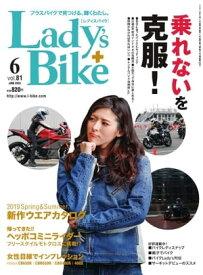 レディスバイク 2019年6月号【電子書籍】
