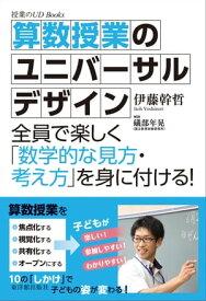 算数授業のユニバーサルデザイン【電子書籍】[ 伊藤 幹哲 ]