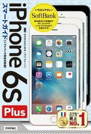 ゼロからはじめる iPhone 6s Plus スマートガイド ソフトバンク完全対応版【電子書籍】[ リンクアップ ]