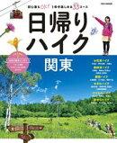 日帰りハイク関東(2021年版)