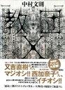 教団X【電子書籍】[ 中村文則 ]