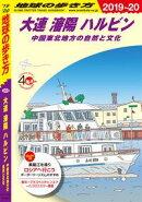 地球の歩き方 D04 大連 瀋陽 ハルビン 中国東北地方の自然と文化 2019-2020