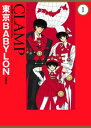 東京BABYLON[愛蔵版](1)【電子書籍】[ CLAMP ]