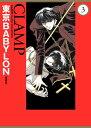 東京BABYLON[愛蔵版](3)【電子書籍】[ CLAMP ]