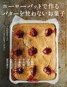 ホーローバットで作る バターを使わないお菓子【電子書籍】