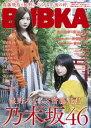 BUBKA 2019年11月号【電子書籍】[ BUBKA編集部 ]