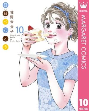 日日(にちにち)べんとう 10【電子書籍】[ 佐野未央子 ]