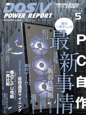 DOS/V POWER REPORT 2018年5月号【電子書籍】