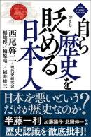 自ら歴史を貶める日本人【新装版】