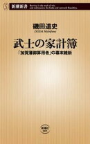 武士の家計簿ー「加賀藩御算用者」の幕末維新ー(新潮新書)