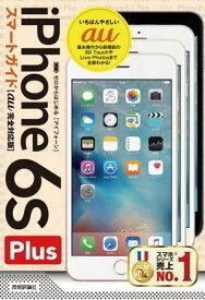 ゼロからはじめる iPhone 6s Plus スマートガイド au完全対応版【電子書籍】[ リンクアップ ]