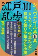 江戸川乱歩 電子全集15 ジュヴナイル第6集