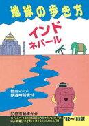 地球の歩き方 3 インド・ネパール 1982-1983(初版復刻版)