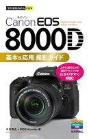 今すぐ使えるかんたんmini Canon EOS 8000D 基本&応用 撮影ガイド