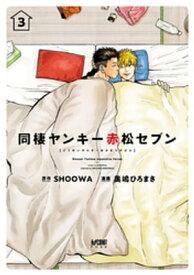 同棲ヤンキー赤松セブン【電子単行本】 3【電子書籍】[ SHOOWA ]
