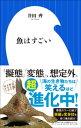 魚はすごい(小学館新書)【電子書籍】[ 井田齊 ]