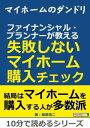 マイホームのダンドリ。 ファイナンシャル・プランナーが教える失敗しないマイホーム購入チェック。【電子書籍】[ 菊…