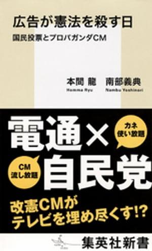 広告が憲法を殺す日 国民投票とプロパガンダCM【電子書籍】[ 本間龍 ]