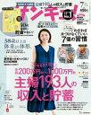 サンキュ!2019年7月号【電子書籍】[ サンキュ!編集部 ]
