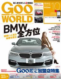 GooWORLD 2017年10月号【電子書籍】