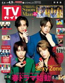 TVガイド 2021年 4月9日号 関東版