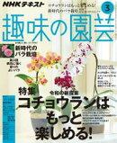 NHK 趣味の園芸 2020年3月号[雑誌]