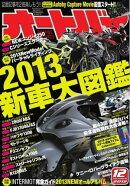 オートバイ 2012年12月号