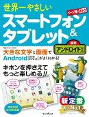 世界一やさしいスマートフォン&タブレット 最新アンドロイド対応