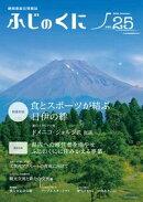 静岡県公式総合情報誌「ふじのくに」 vol.25