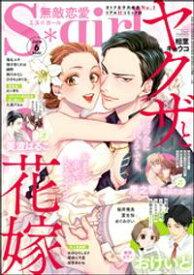 無敵恋愛S*girl2020年6月号【電子書籍】[ おけいど ]